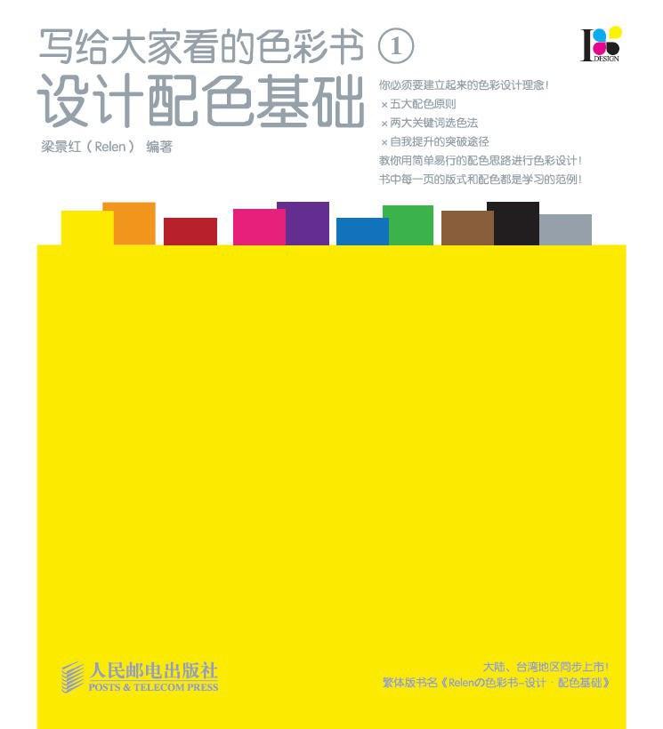 写给大家看的色彩书1