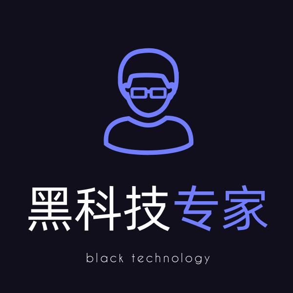 黑科技专家