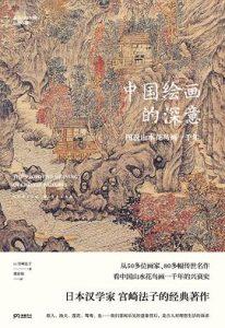 中国绘画的深意